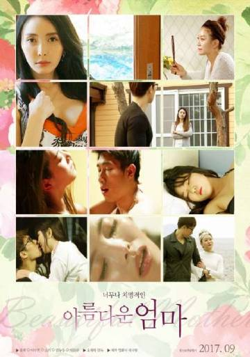 美麗的媽媽韓國電影1080