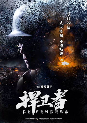 捍衛者2017電影