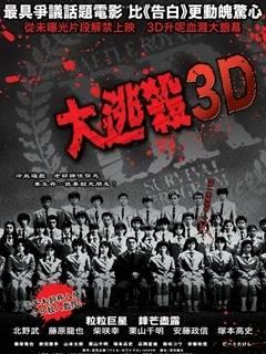 大逃杀1:东京圣战