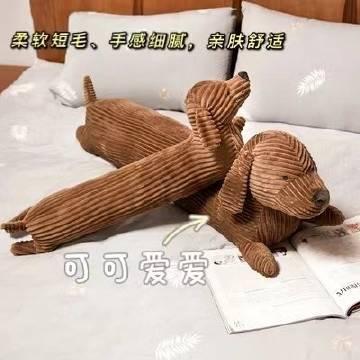 【14.8】腊肠狗抱枕 50cm腊肠狗抱...