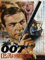 007之來自俄羅斯的愛情