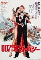 007之八爪女