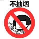 尔康qq表情带字:禁止抽烟不抽烟