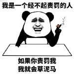 金馆长qq聊天表情:我是一个经不起责罚的人