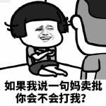 金馆长qq表情图片:如果我骂人你会不会打我
