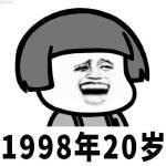 金馆长微信表情带字:1998年20岁