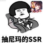 懵逼脸聊天表情:抽尼妈的ssr