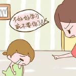 父母不应该说的3句话