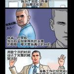 色系军团邪恶漫画:悲催的越狱