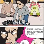 色系军团邪恶漫画:苦逼的小孩