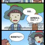 色系军团邪恶漫画:去的是傻子