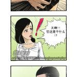色系军团邪恶漫画:职业习惯