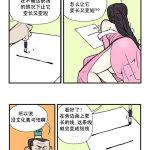 色系军团邪恶漫画:恍然大悟!!