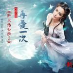 李冰冰《新大话西游2》代言宣传海报高清图片大全