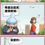 色系军团邪恶漫画:可怕的透视镜